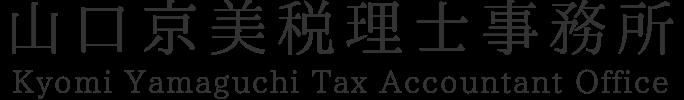 山口京美税理士事務所 | 東京都 台東区